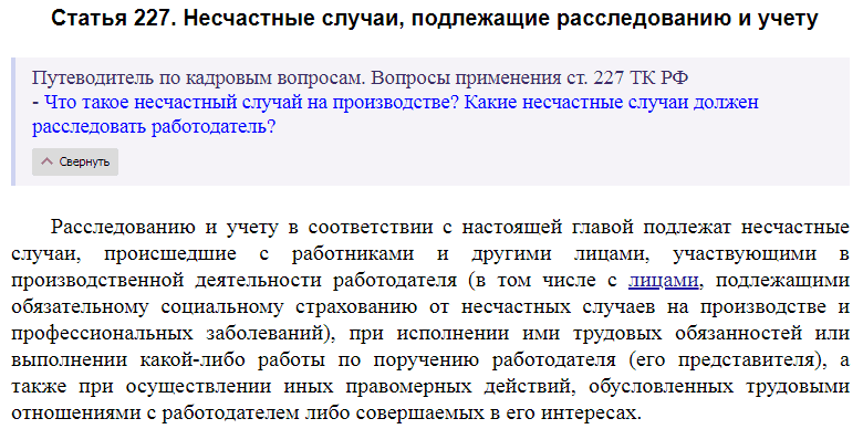 Статья 227 ТК РФ