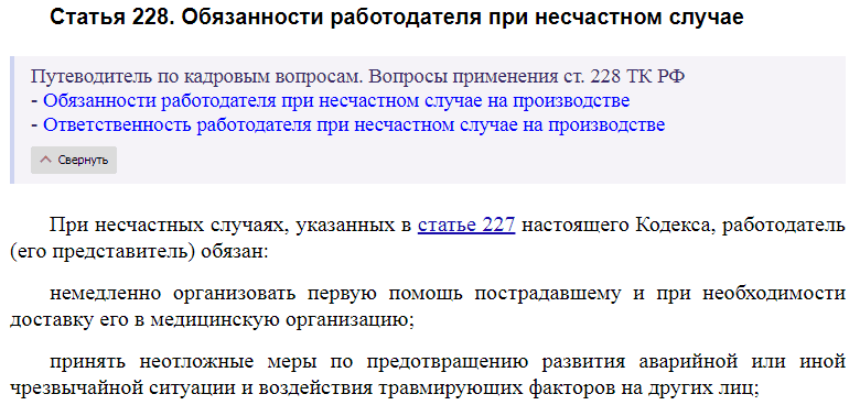 Статья 228 ТК РФ