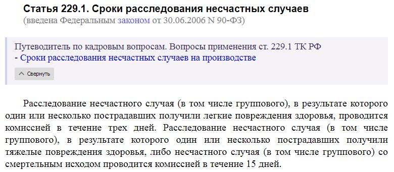 Статья 229.1 ТК РФ