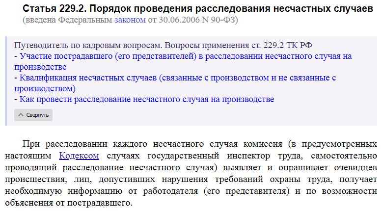 Статья 229.2 ТК РФ