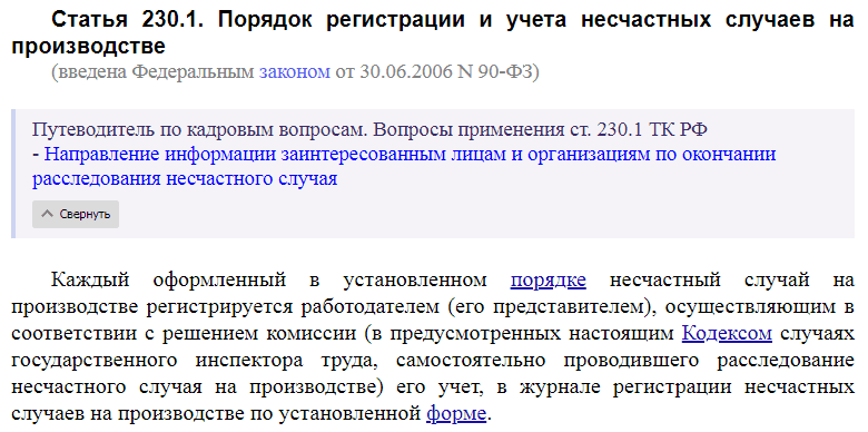 Статья 230.1 ТК РФ