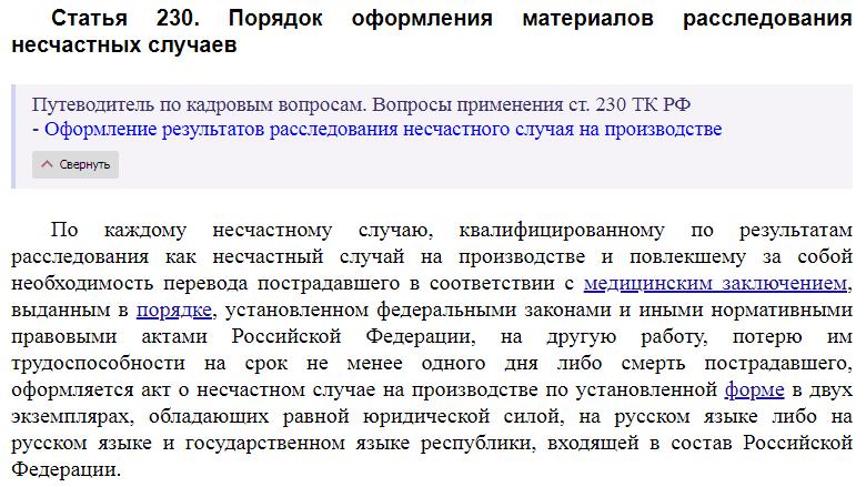 Статья 230 ТК РФ