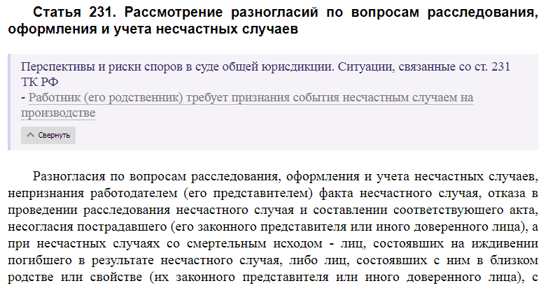 Статья 231 ТК РФ