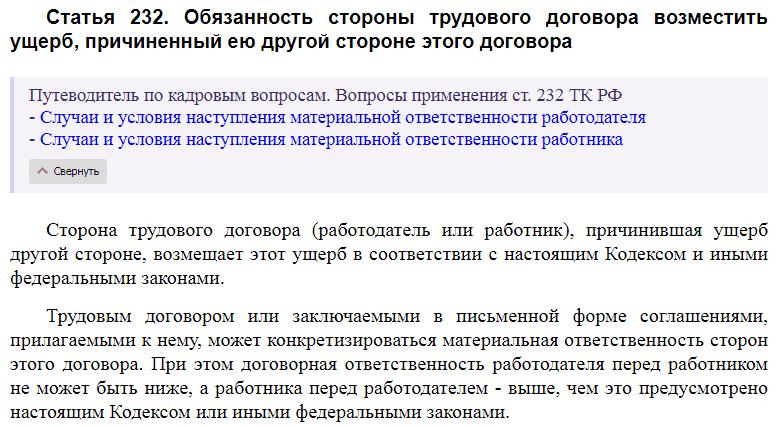 Статья 232 ТК РФ