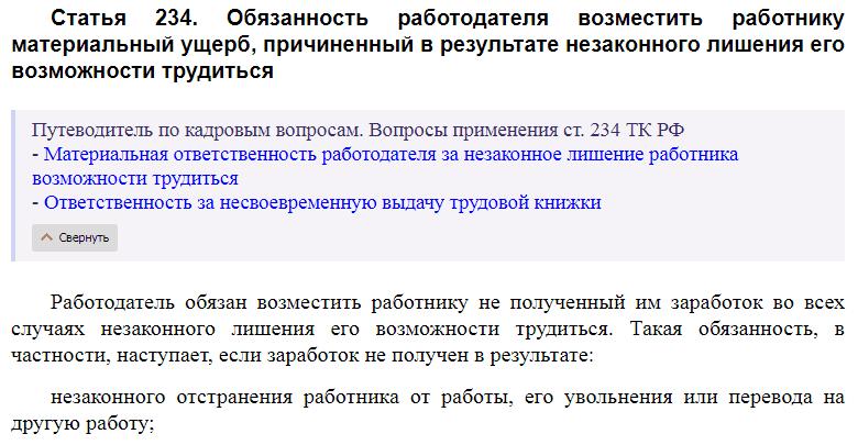 Статья 234 ТК РФ