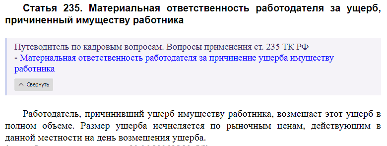 Статья 235 ТК РФ