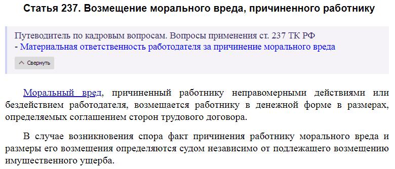 Статья 237 ТК РФ