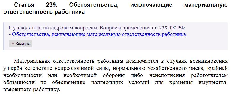 Статья 239 ТК РФ