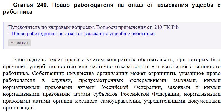 Статья 240 ТК РФ