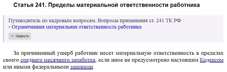 Статья 241 ТК РФ