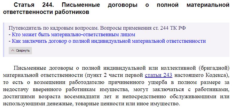 Статья 244 ТК РФ