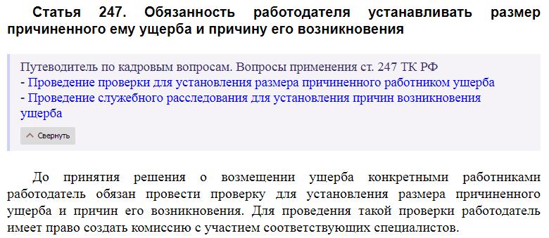 Статья 247 ТК РФ