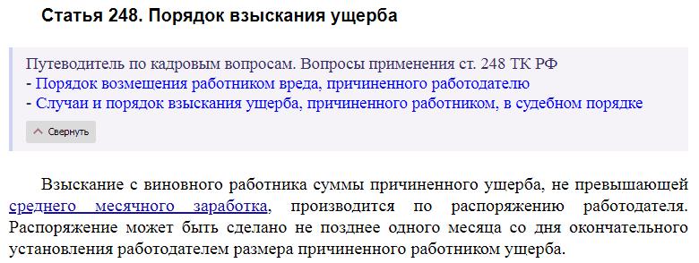 Статья 248 ТК РФ