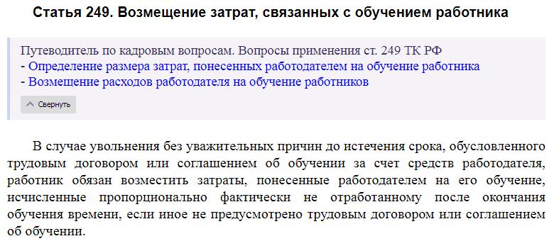 Статья 249 ТК РФ