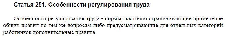 Статья 251 ТК РФ