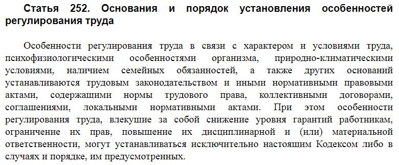 Статья 252 ТК РФ