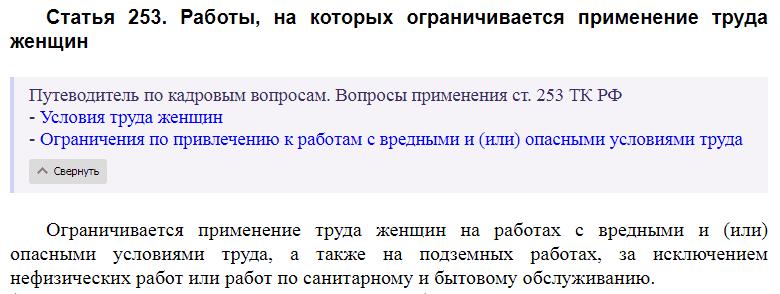 Статья 253 ТК РФ