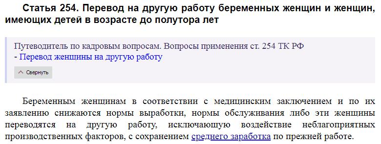 Статья 254 ТК РФ