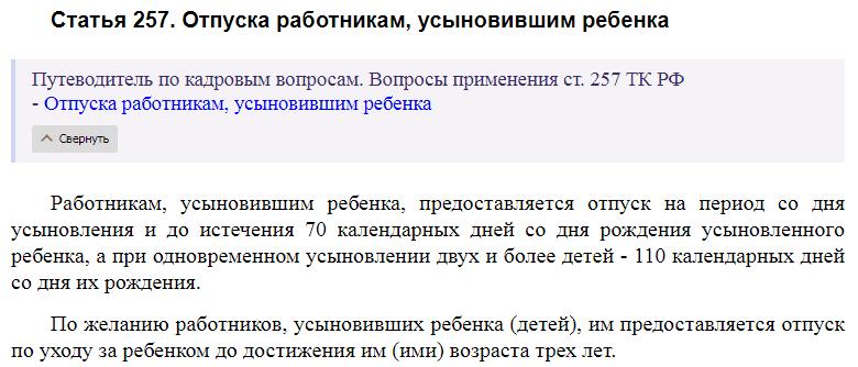 Статья 257 ТК РФ