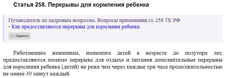 Статья 258 ТК РФ