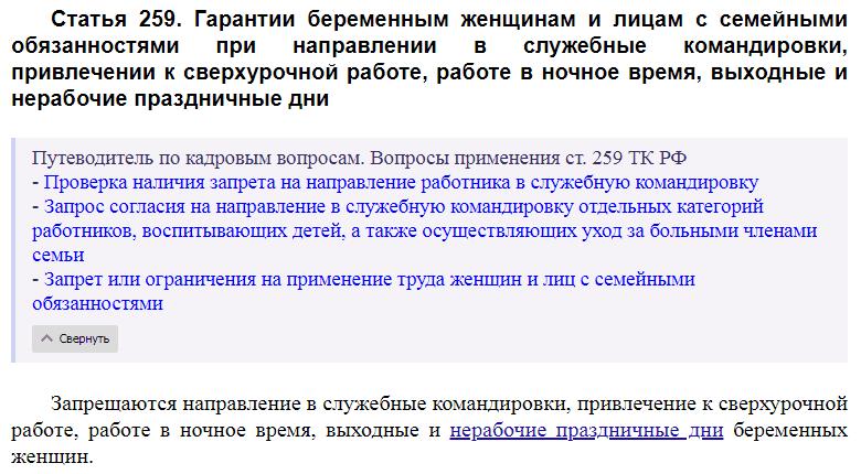 Статья 259 ТК РФ