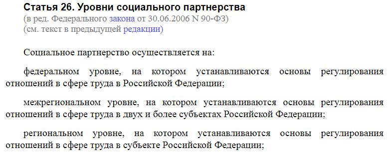 Статья 26 ТК РФ