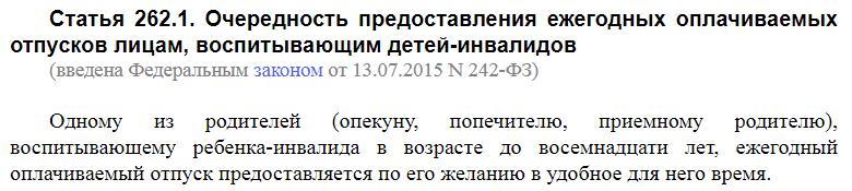Статья 262.1 ТК РФ
