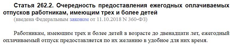 Статья 262.2 ТК РФ