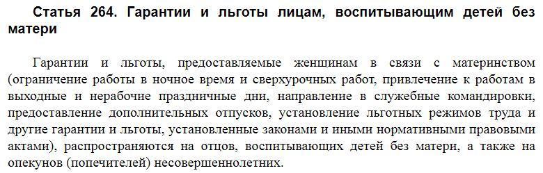 Статья 264 ТК РФ