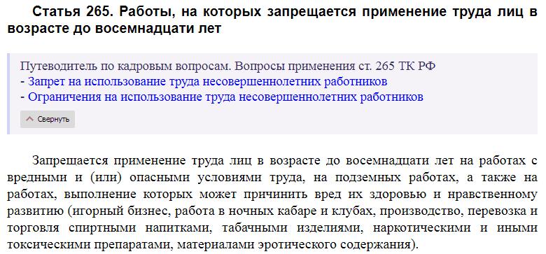 Статья 265 ТК РФ