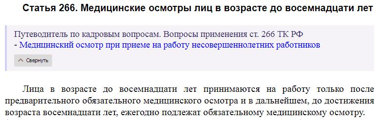 Статья 266 ТК РФ