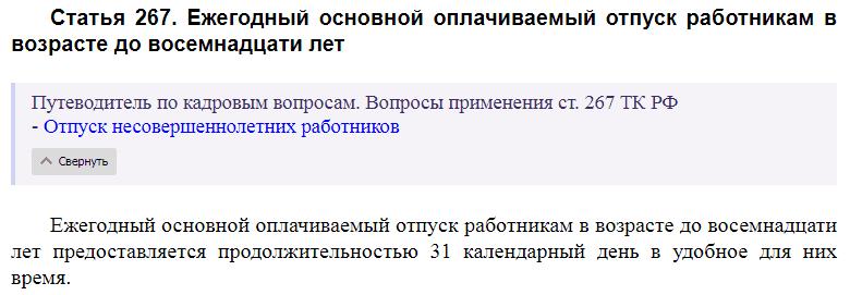 Статья 267 ТК РФ