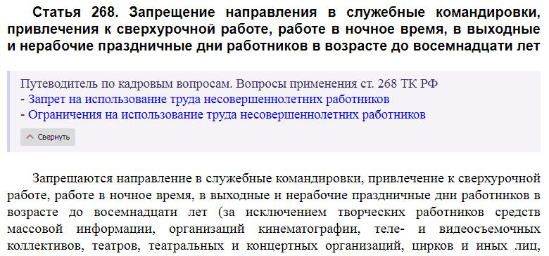 Статья 268 ТК РФ