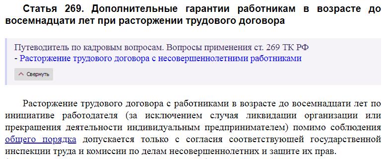Статья 269 ТК РФ