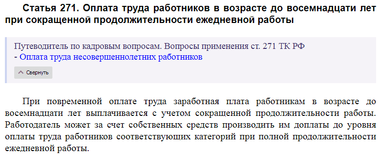 Статья 271 ТК РФ