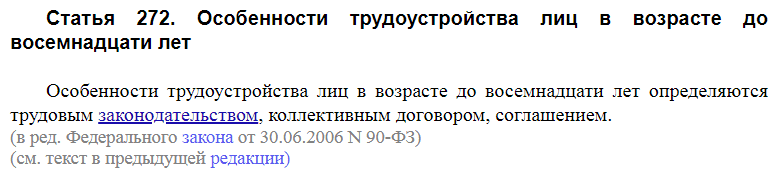 Статья 272 ТК РФ