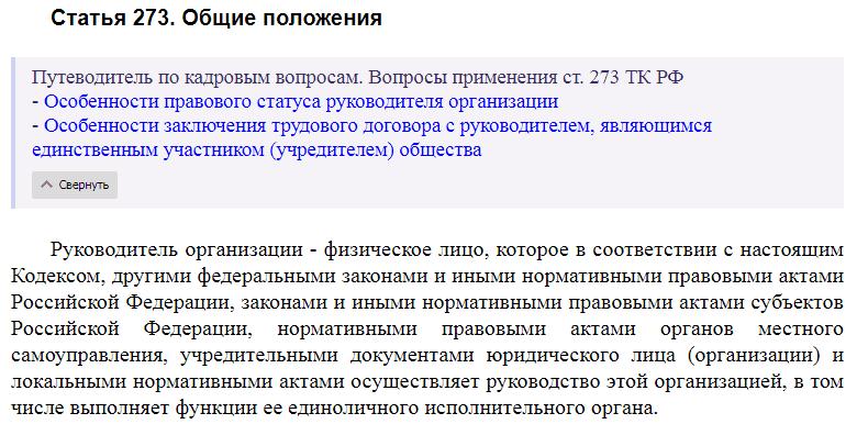 Статья 273 ТК РФ