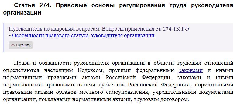 Статья 274 ТК РФ