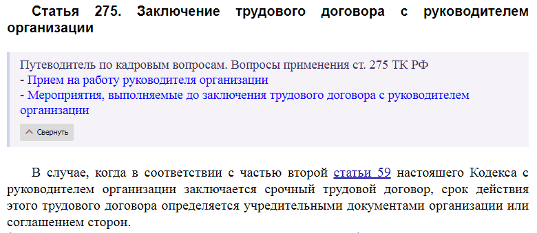 Статья 275 ТК РФ