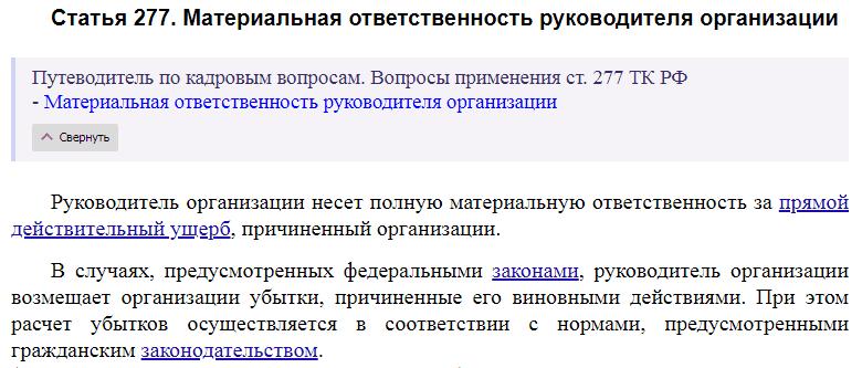 Статья 277 ТК РФ
