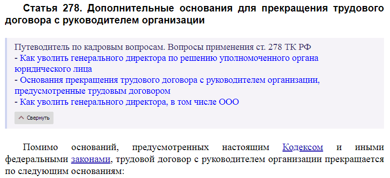 Статья 278 ТК РФ