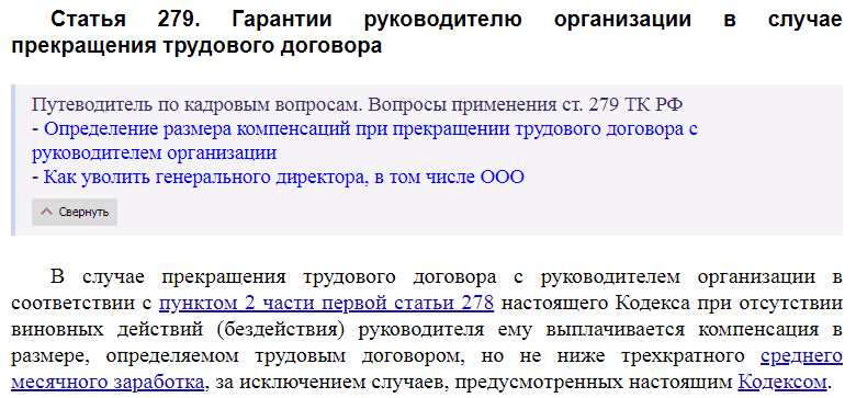Статья 279 ТК РФ