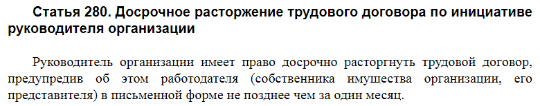 Статья 280 ТК РФ