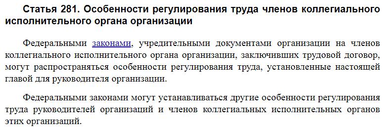Статья 281 ТК РФ