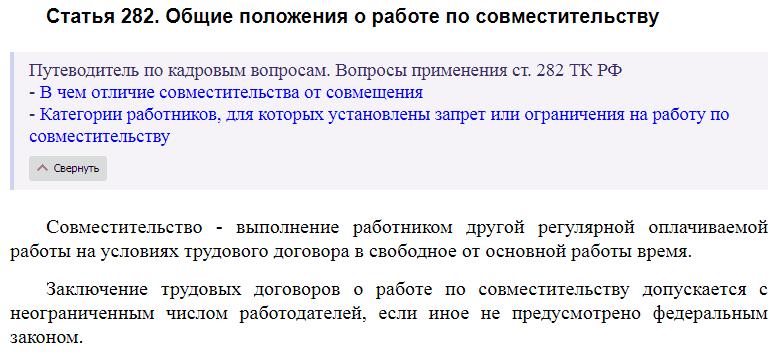 Статья 282 ТК РФ