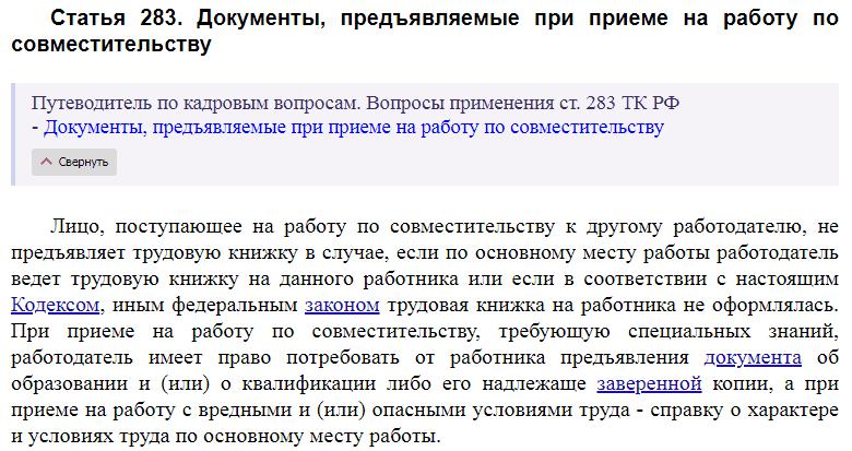 Статья 283 ТК РФ