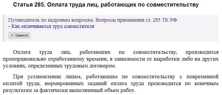 Статья 285 ТК РФ