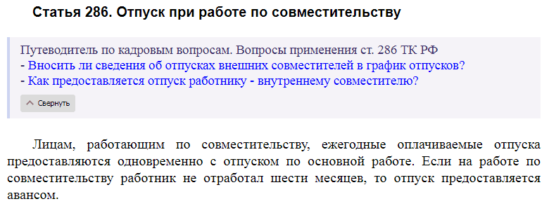 Статья 286 ТК РФ