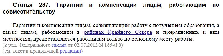 Статья 287 ТК РФ