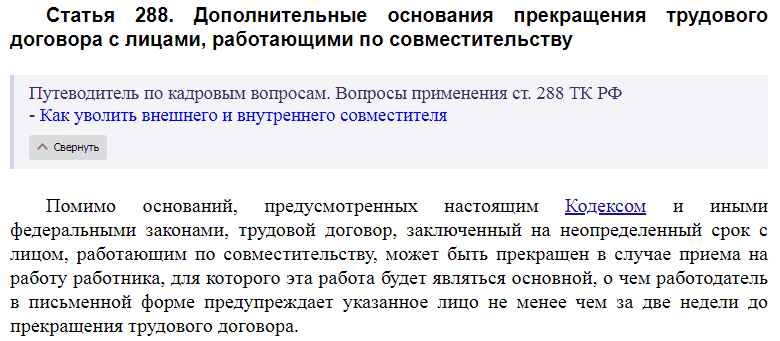 Статья 288 ТК РФ